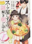 スープ屋しずくの謎解き朝ごはん 2 (このマンガがすごい!comics)