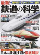 最新!鉄道の科学 日本の鉄道技術を徹底解説!