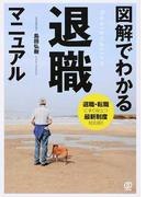 図解でわかる退職マニュアル 退職・転職にすぐ役立つ最新制度対応版!!