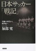 日本サッカー「戦記」 青銅の時代から新世紀へ