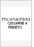 771 リベルプラス1