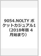 9054 ポケットカジュアル1 4月始まり
