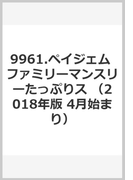 9961 ペイジェムファミリーマンスリーたっぷりスリムi日曜