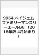 9964 ペイジェムファミリーマンスリーエールB6-i月曜