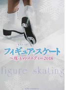フィギュア・スケート〜珠玉のメロディー 2018
