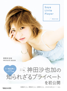 Saya Little Player 神田沙也加PRIVATE BOOK
