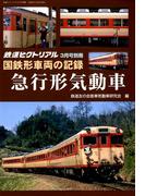 国鉄形車両の記録 急行形気動車 2018年 03月号 [雑誌]