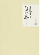岩波書店百年 2巻セット