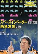 スペースインベーダーを創った男西角友宏に聞く