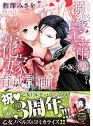 溺愛皇帝の花嫁育成計画(乙女ドルチェ・コミックス)