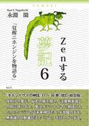 Zenする夢記6「覚醒ニホンジンを物語る」――オテントサマの神話第31~36巻(改訂・総合版)