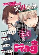 Charles Mag vol.6 -えろ-(シャルルコミックス)
