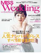 MISS ウエディング 2018年春夏号(MISS Wedding)