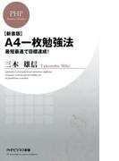 【新書版】A4一枚勉強法
