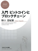 入門 ビットコインとブロックチェーン(PHPビジネス新書)