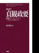 [新訳]貞観政要