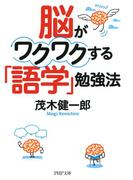 脳がワクワクする「語学」勉強法