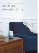 はじめよう、Google Home