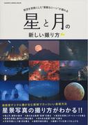 【期間限定ポイント40倍】星と月の新しい撮り方