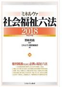 ミネルヴァ社会福祉六法 2018