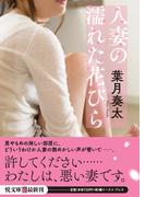 人妻の濡れた花びら (イースト・プレス悦文庫)