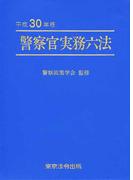 警察官実務六法 平成30年版