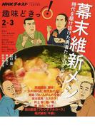 幕末維新メシ (NHKテキスト 趣味どきっ!)