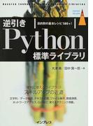 逆引きPython標準ライブラリ 目的別の基本レシピ180+! コードを試して必須ワザを体得!
