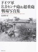 ドイツ軍8.8センチ砲&超重砲戦場写真集