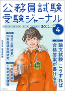 受験ジャーナル 30年度試験対応 Vol.4