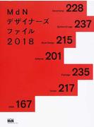 MdNデザイナーズファイル 2018