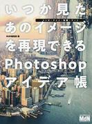いつか見たあのイメージを再現できるPhotoshopアイデア帳 マンガ・アニメ・映画・アート