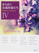 きらめく女流作家たち Brightness of Flowers 4