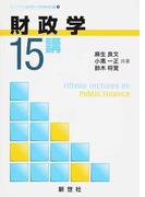財政学15講 (ライブラリ経済学15講 BASIC編)