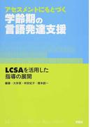 アセスメントにもとづく学齢期の言語発達支援 LCSAを活用した指導の展開