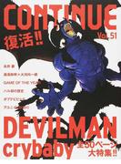 コンティニュー Vol.51 DEVILMAN crybaby