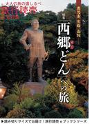 旅行読売2018年2月号 「西郷どん」への旅