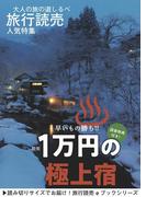 旅行読売2018年2月号 早いもの勝ち!! 1万円の極上宿