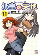 氷室の天地 Fate/school life(11)