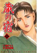 蔵の宿 11巻(芳文社コミックス)