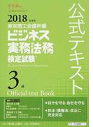 ビジネス実務法務検定試験3級公式テキスト 2018年度版