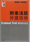 刑事法廷弁護技術