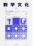 数学文化 第29号 特集=カントルと集合論