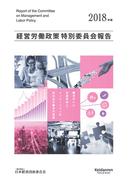 経営労働政策特別委員会報告 2018年版 働きがいと生産性向上、イノベーションを生み出す働き方改革