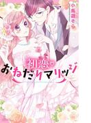【1-5セット】初恋・おねだりマリッジ(YLC)
