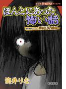 【全1-3セット】ほんとにあった怖い話 読者体験シリーズ 筒井りな編(HONKOWAコミックス)