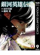 銀河英雄伝説 9(ヤングジャンプコミックスDIGITAL)