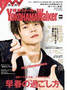 YokohamaWalker横浜ウォーカー 早春 2018(Walker)