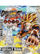 DRAGONBALL FighterZ最強の書 ファイターズバイブル PlayStation 4/Xbox One両対応版