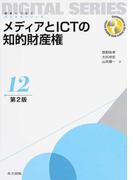 メディアとICTの知的財産権 第2版 (未来へつなぐデジタルシリーズ)